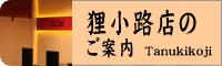 しゃぶしゃぶわいわい亭札幌狸小路店
