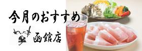 函館店 今月のおすすめ