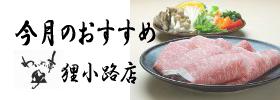 札幌狸小路店 今月のおすすめ