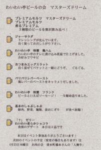2015.03.18.ビールの会